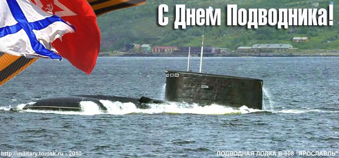 Поздравляем с Днем подводного флота России!