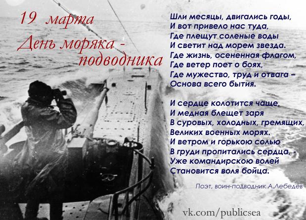 Стихи про подводников поздравление 76