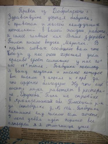 Написать письмо бабушке этому