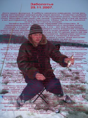 рыбалка на озере заболотье