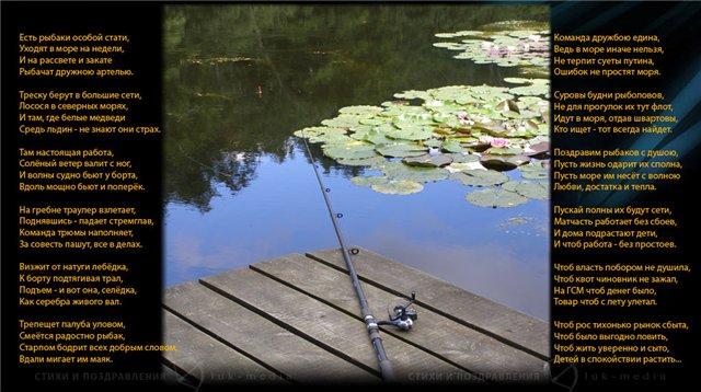 поэзия рыбаки