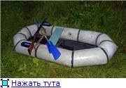мешок для резиновых лодок