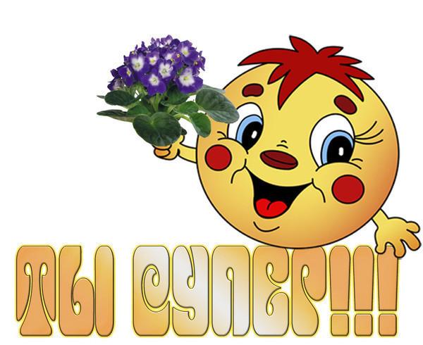 Поздравления с днем рождения колобка