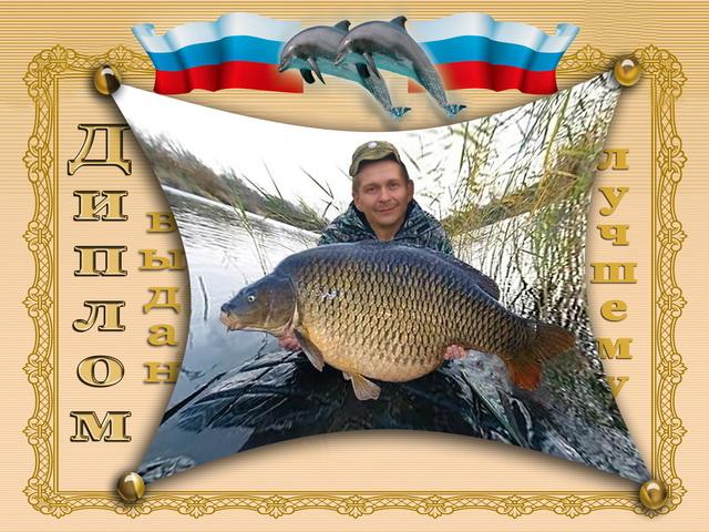 Поздравление хорошему мужчине рыбака 42
