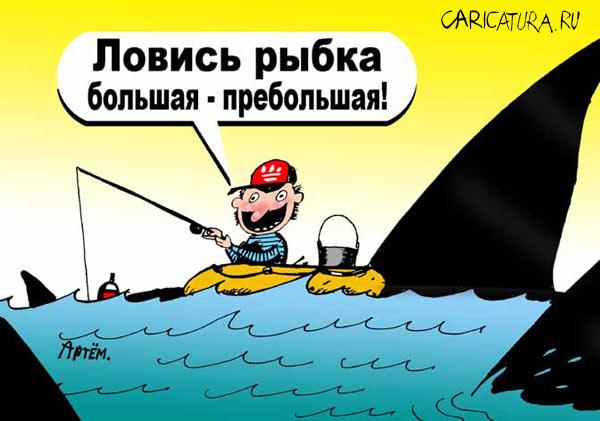 показать рисунок рыбака с рыбой