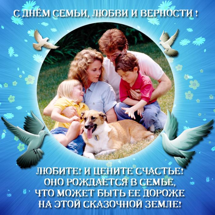 Открытки с днем семьи любви и верности 79