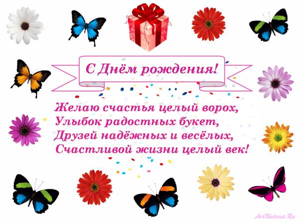 Поздравления однокласснице с днем рождения от класса